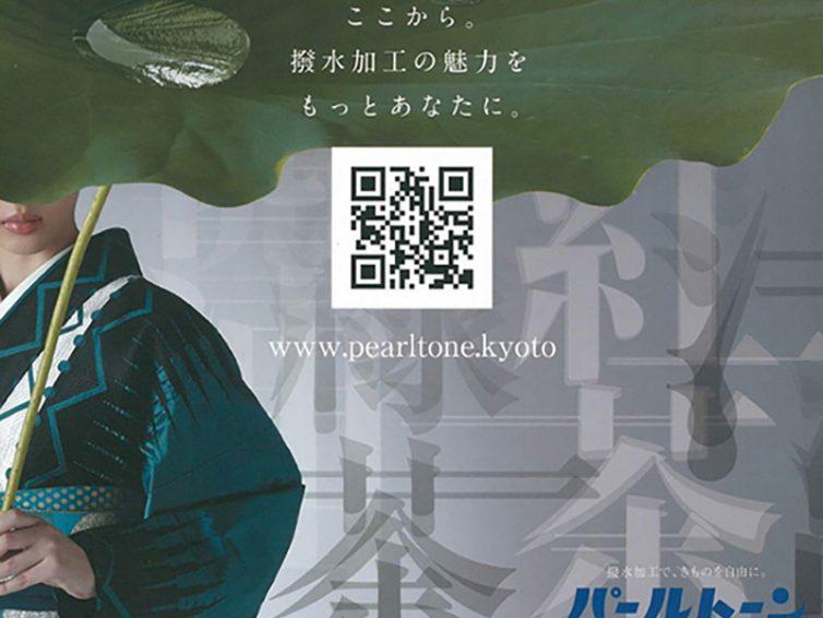 雑誌「七緒」49号裏表紙に広告掲載しました!