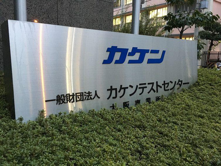 TES西日本 繊維製品関連工場見学会に参加しました!