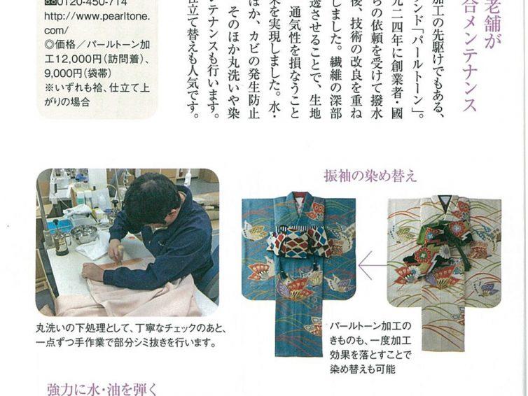 【雑誌掲載情報】美しいキモノ2018年春号別冊付録に掲載いただきました!