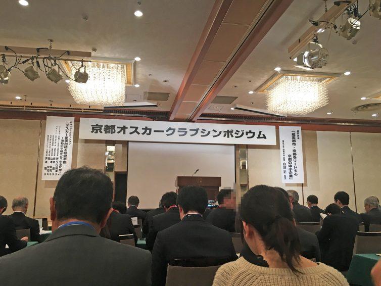 平成30年度 京都オスカーシンポジウムに参加しました!