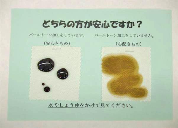 お着物の汚れ防止にはパールトーン加工を!