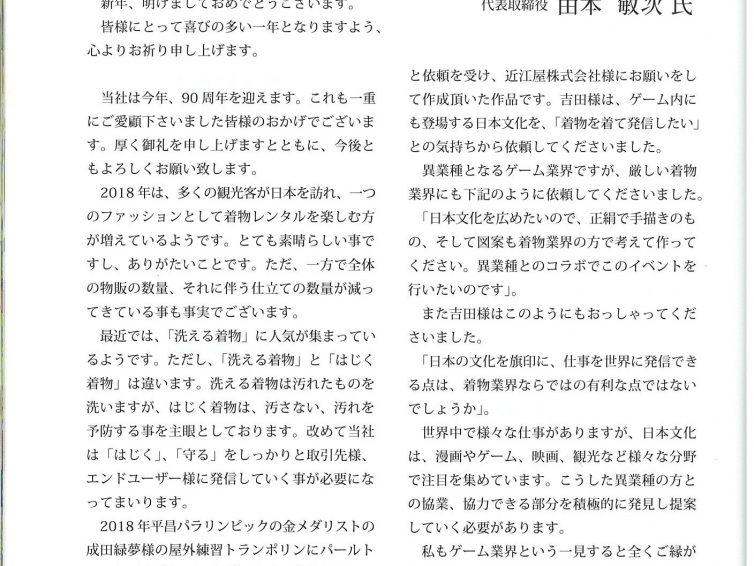 雑誌掲載情報【ステータスマーケティング】