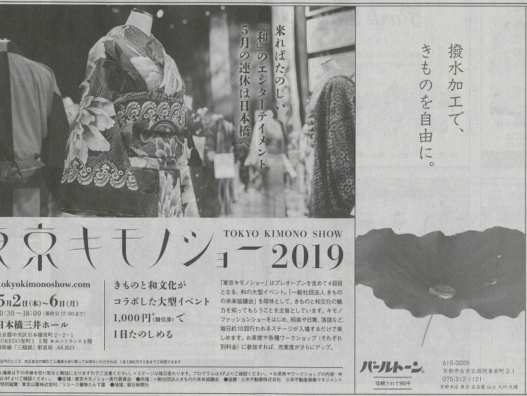 東京キモノショー2019 開催されました!